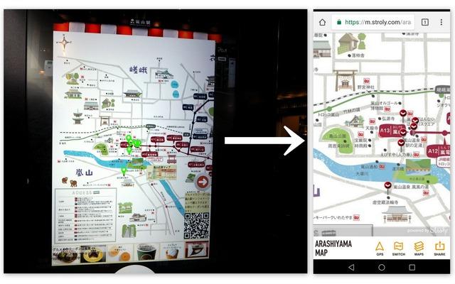 デジタル地図「Stroly」が周辺の店舗を案内。QRコードを介して、利用者のスマートフォンにも同じ地図を表示できる