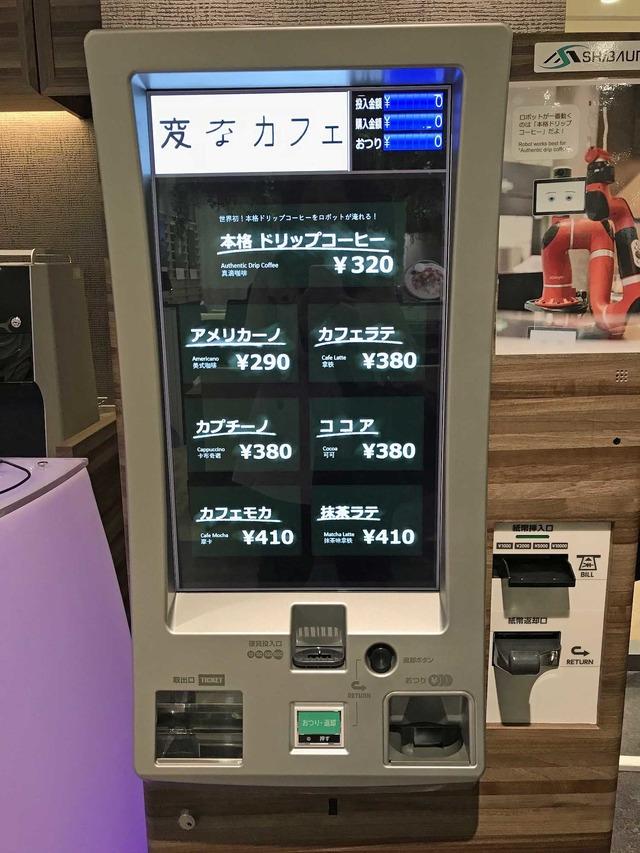 券売機でチケットを購入。支払いは現金のみですが、ココは非接触決済などで、キャッシュレスに対応して欲しかったな~と思います