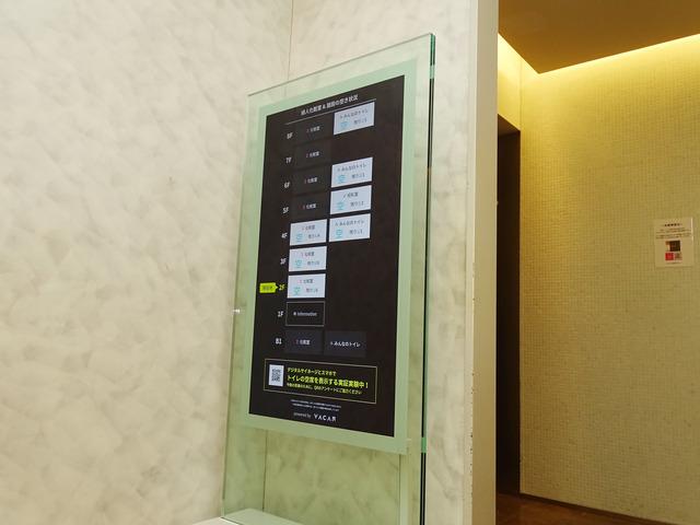 有楽町マルイの2階女子トイレの前に設置されたデジタルサイネージ。各階トイレの混雑状況を表示する