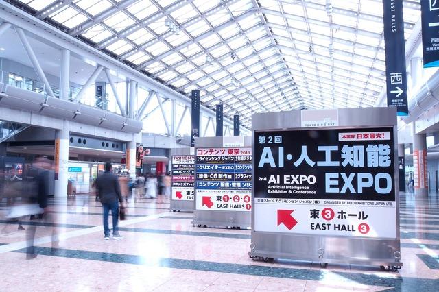 東京ビッグサイトで開催されている「第2回 AI・人工知能EXPO」。東京オリンピックで活躍しそうなソリューションをピックアップしてみた