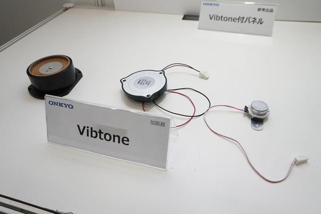 装着したボードなどが音の出るスピーカーに変わる、加振器(エキサイター)「Vibtone」シリーズ