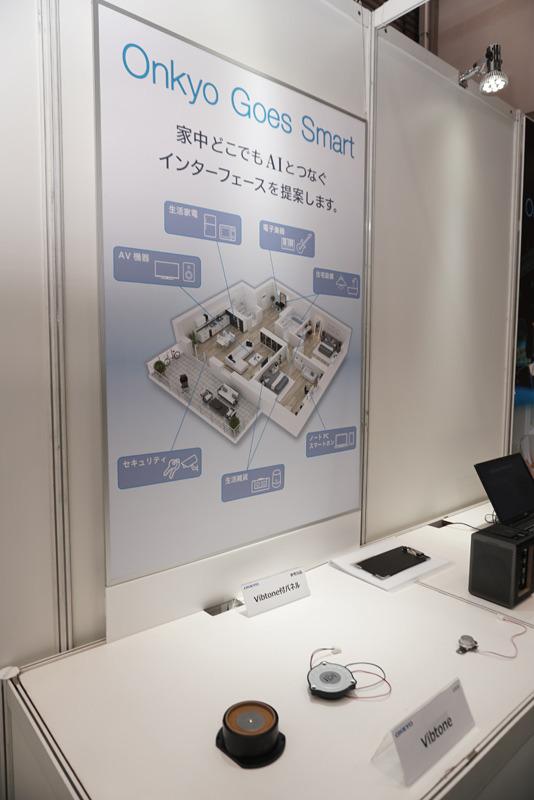 加振器を装着した壁を家中に張り巡らせて、マイクやAIと連結すれば家そのものがスマートスピーカーになる