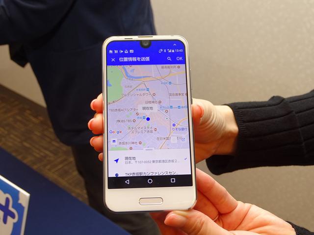 地図のロケーションデータも添付、シェアできる