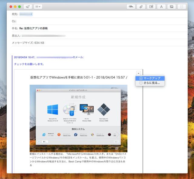 返信を作成する画面で、ツールバーの右から4つめの「添付ファイルを返信にそのまま同封」ボタンをクリックすると表示されるPDF画像の右上のメニューから「マークアップ」を選択する