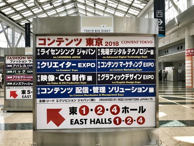 いくつものイベントが開催されているコンテンツ東京