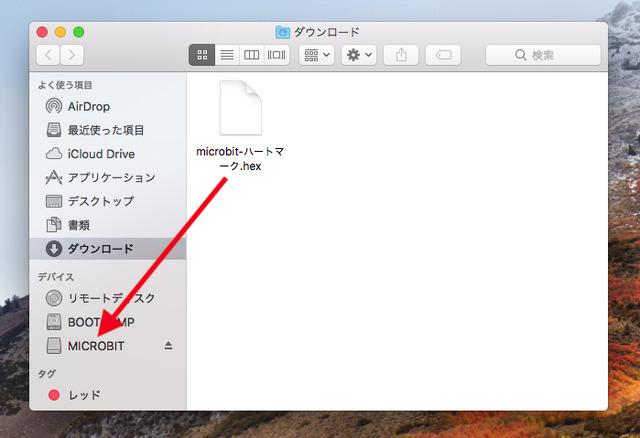 USBケーブルでmicro:bitとMacとつなぐと、Finderウィンドウのサイドバーのデバイス欄に「MICROBIT」が現れる。ダウンロードしたプログラムファイルを、「MICROBIT」にドラッグ&ドロップして転送する