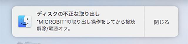 転送が完了すると、図のようなメッセージが表示されるが問題ない。「閉じる」をクリックしよう