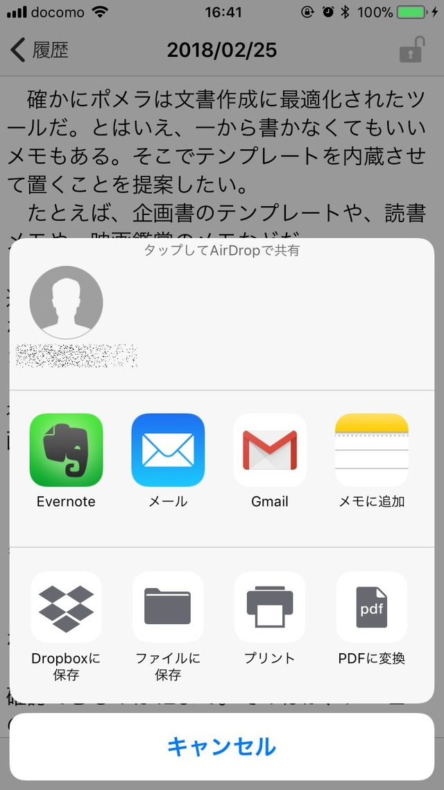 ポメラ専用のアプリ。QRコード化された文字を読み取ったものをEvernoteに送信する機能を持っている