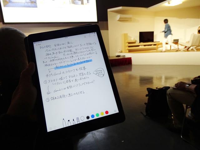 発表会の会場にて。客席側が暗転してしまうと紙とペンによるメモが取りづらくなるが、iPadとApple Pencilがあればこの通り