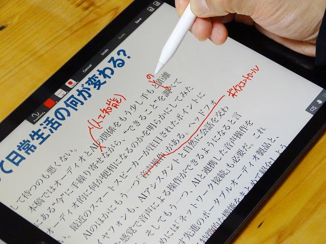 PDFのテキスト校正はもはやiPadとApple Pencilの組み合わせなしには捗らない作業になってしまった
