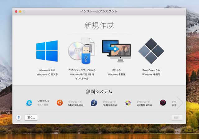 新規でインストールする場合は、「MicrosoftからWindows10を入手」または「DVD/イメージファイルからWindows/その他OSをインストール」を選ぶ。使用中のWindowsパソコンからWindowsを転送する方法と、Boot Campで使用中のWindowsを取り込む方法もある