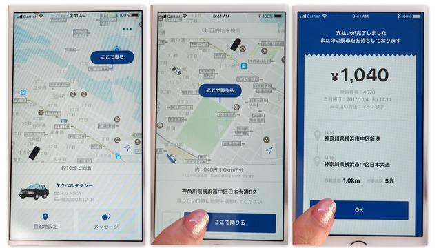 タクシーを呼ぶ、乗る、降りる、精算までがアプリひとつで済む