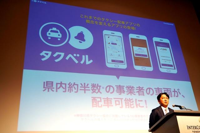 神奈川タクシー協会に加盟の182事業者のうち82事業者が導入を決めている(4月19日現在)