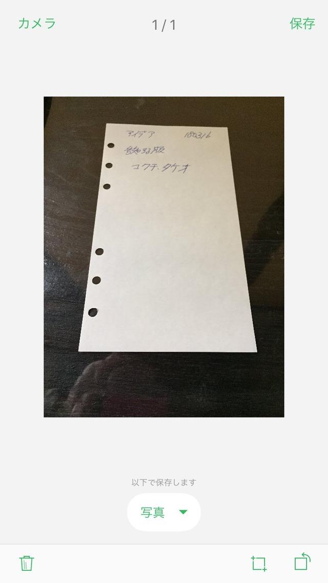 Evernoteのカメラ機能でメモ用紙を撮影したところ