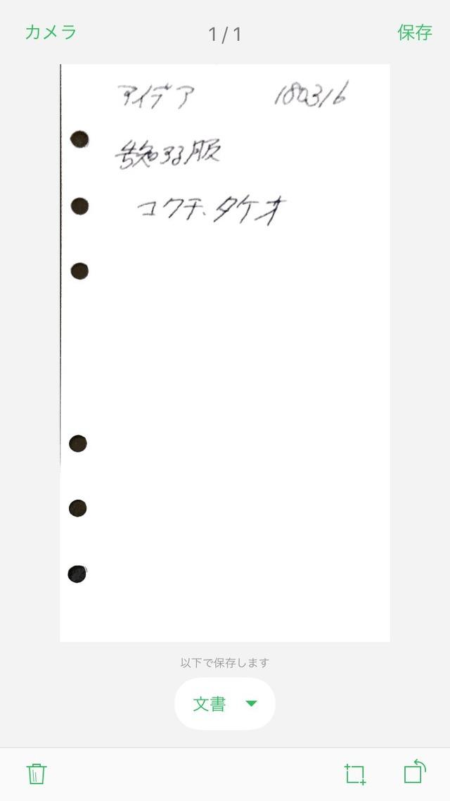 Evernoteの補正機能で、台形補正されたメモ用紙。コントラスト補正もかかっており、文字がよりくっきり読める