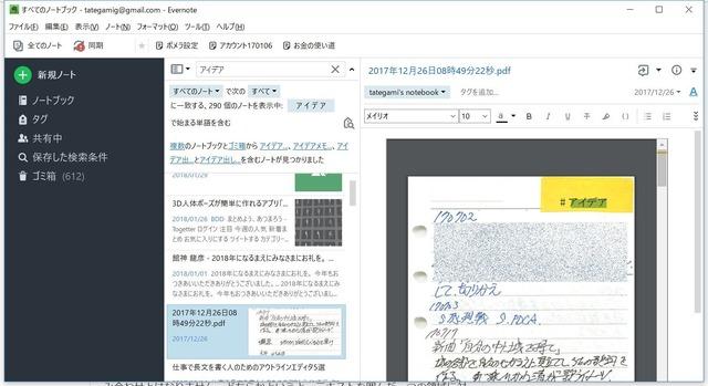 筆者が実践している手書きメモの検索のための方法。ラベルに明朝体で文言を印刷して貼っておき、ドキュメントスキャナでスキャンしてEvernoteに送ると、その文言は確実にOCR処理されて検索対象になる。これは「アイデア」という文言でEvernote内を検索した結果、「アイデア」のラベルがついたメモ用紙が検索されたところ