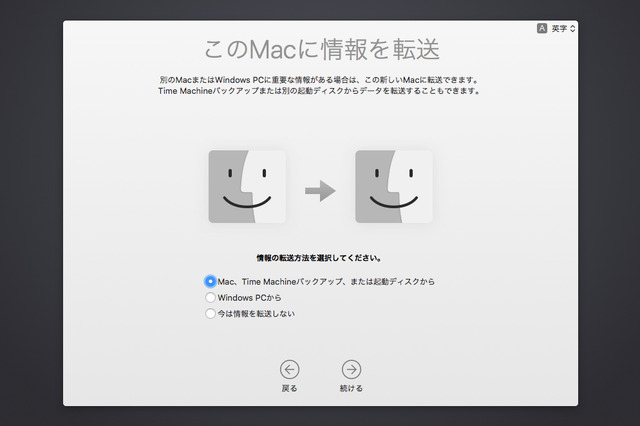 移行アシスタントの画面。旧Macからデータを転送するときは、「Mac、Time Machineバックアップ、または起動ディスクから」を選択する