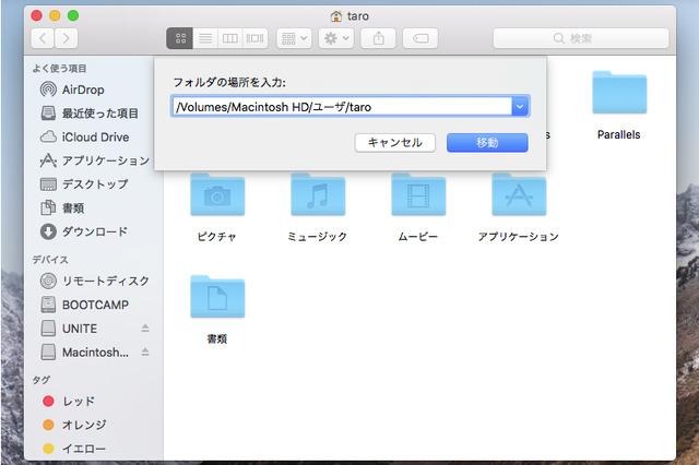 Finderの「移動」メニューから「フォルダへ移動」を選択すると現れる「フォルダの場所を入力」欄に、旧Macのホームフォルダー(ユーザー名がついているフォルダー)をドラッグ&ドロップする