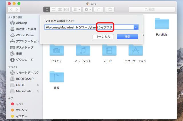 ドラッグ&ドロップによって表示されたパスの末尾に「/ライブラリ」を追加でキー入力して「移動」ボタンをクリック