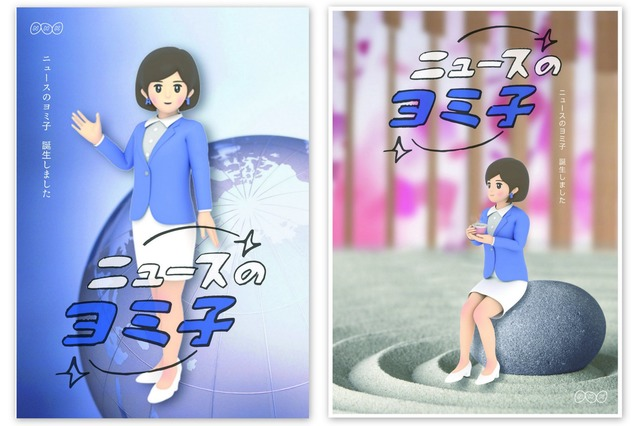 AIアナウンサーの「ヨミ子さん」。NHK総合テレビのニュースチェック11で、毎週水曜日に放送される「ヨミ子のニュース」のワンコーナーに出演している