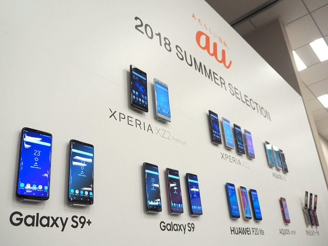 au 2018夏モデルは「Xperia XZ2 Premium」「Galaxy S9+」など、全7機種で展開する