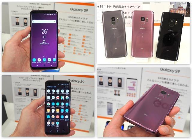 写真は姉妹機の「Galaxy S9 SCV38」。カラバリはミッドナイトブラック、チタニウムグレー、ライラックパープルの3色で展開する