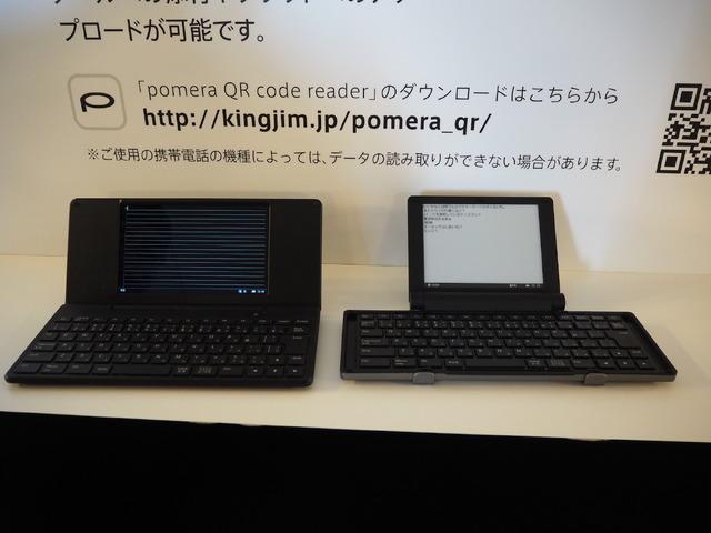 併売されるストレート型モデルDM200と並べたところ。ディスプレイの感じやサイズ感などがかなり違うことがわかる
