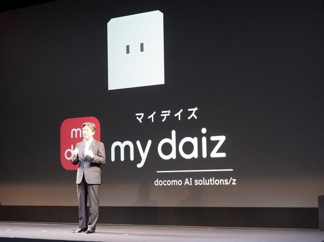 ドコモのAIエージェントサービスが「my daiz」に一新される。四角い・ハコのようなキャラクター「マイデイズ」も登場