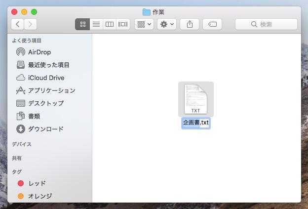 ファイルをクリックしてすぐに[return]キーを押すと、ファイル名が選択状態になる