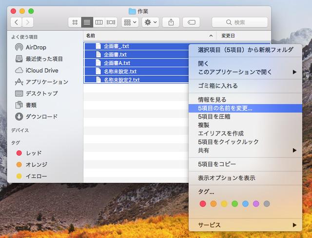 複数のファイルを選択して右クリックまたは[ctrl]キーを押しながらクリックしてコンテクストメニューを表示。「~項目の名前を変更...」を選ぶ