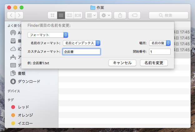 左上のポップアップメニューで名前変更の方法を「テキストを置き換える」「テキストを追加」「フォーマット」から選択して、オプションを設定する。ここでは「フォーマット」を選んで、ファイル名を「企画書~」に統一し、「~」部分には連番が入るようにした