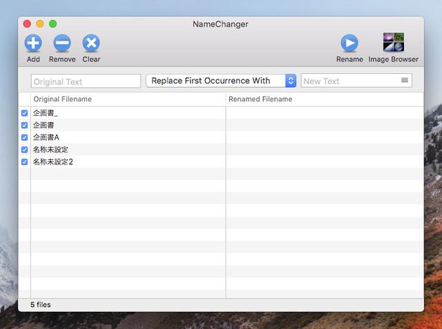 5個のファイルを登録した。登録したファイルは、ドラッグ&ドロップで並べ替えることができる。つまり、連番を付ける場合の順序を指定できる