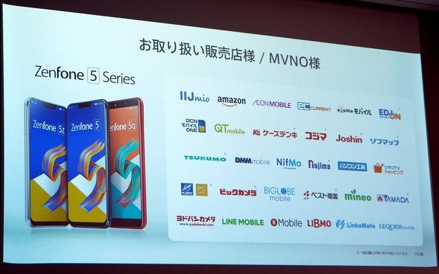ZenFone 5シリーズを取り扱うMVNO、家電量販店