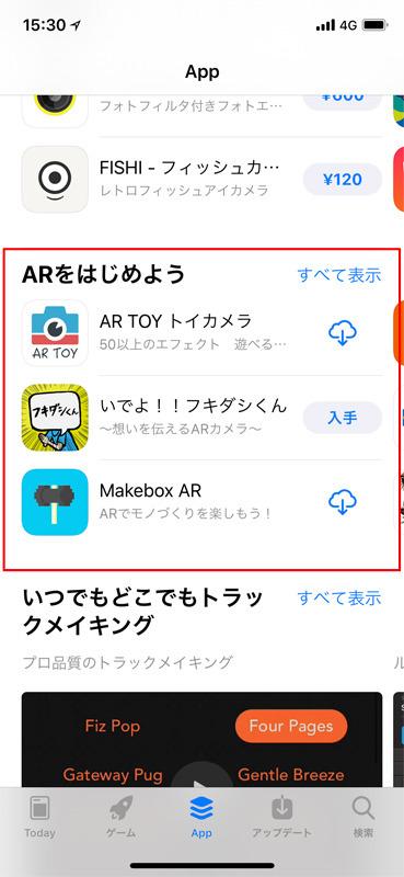 App Storeから「App」タブを選択。少しスクロールするとARアプリのコンテンツ特集が表れる