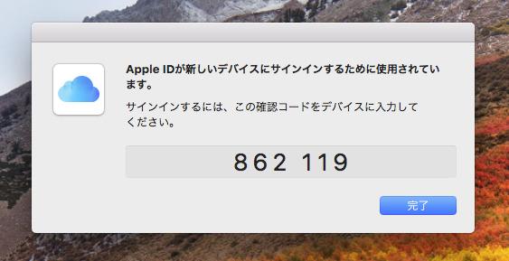 [Mac]一方Macには、ログインを試みている場所を示す地図と確認コードが表示される