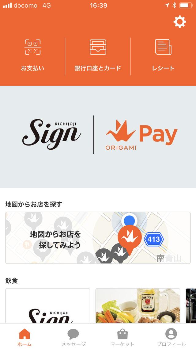 Origami Payのアプリ画面。オリガミというネーミングとオレンジ色の折り紙マークがかわいい