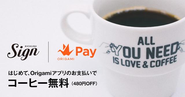初めて利用するならぜひ利用したいコーヒー無料のキャンペーン