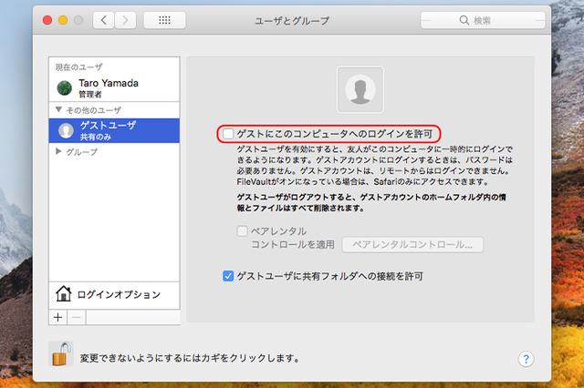 左側のユーザーのリストから「ゲストユーザ」を選び、「ゲストユーザに共有フォルダへの接続を許可」にチェックマークを付ける