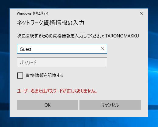 Macにログインする画面が現れたら、「ユーザー名」に「Guest」と入力し、「パスワード」は空欄のままで「OK」ボタンをクリックする