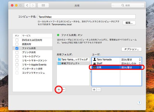 共有を設定する画面で、「共有フォルダ」欄の下にある「+」をクリックしてフォルダーを追加する。ここでは「新規プロジェクト」フォルダーを追加した。「ユーザ」欄で「全員」を「読み/書き」に設定すると、WindowsマシンのGuestユーザーで書き込めるようになる
