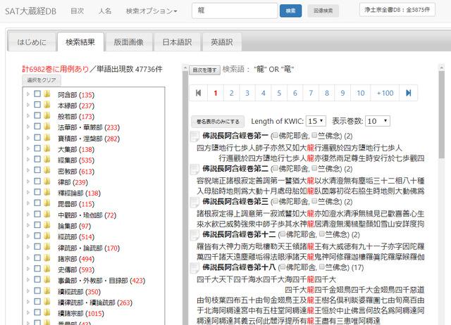 SAT大正新脩大藏經テキストデータベース