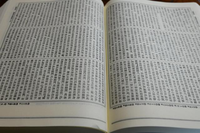「大正新脩大蔵経」