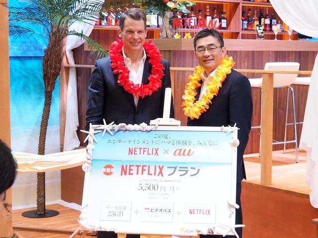 Netflixの利用料金とスマホの利用料金がセットになった新プランは月5,500円から