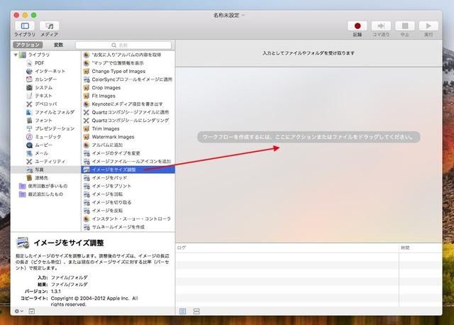 「イメージをサイズ調整」を右のエリアにドラッグ&ドロップ。なお、中央のリストは、Macにインストールしているアプリが項目を追加することがあるので、図と同じ項目が並ばないことがある