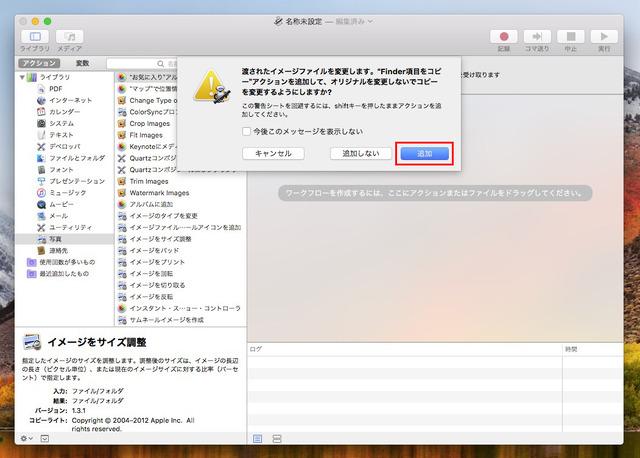 対象の画像ファイルを上書きせずにコピーを作成することを確認する画面が表示される。ここは「追加」ボタンをクリック