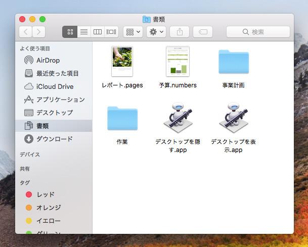 アプリの保存場所は、デスクトップ以外にすること。デスクトップに作ったアプリを置いて起動すると、アプリのアイコンも消えてしまい、ターミナルを使わないと元に戻せなくなる