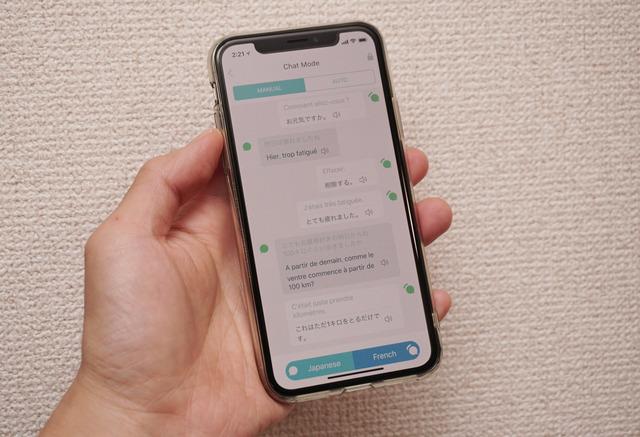 通信環境が安定していて、静かな場所で試したところ、2~3秒前後の間を置いてから翻訳の結果が音声で相手に送信されて、アプリには文字で翻訳結果が表示された