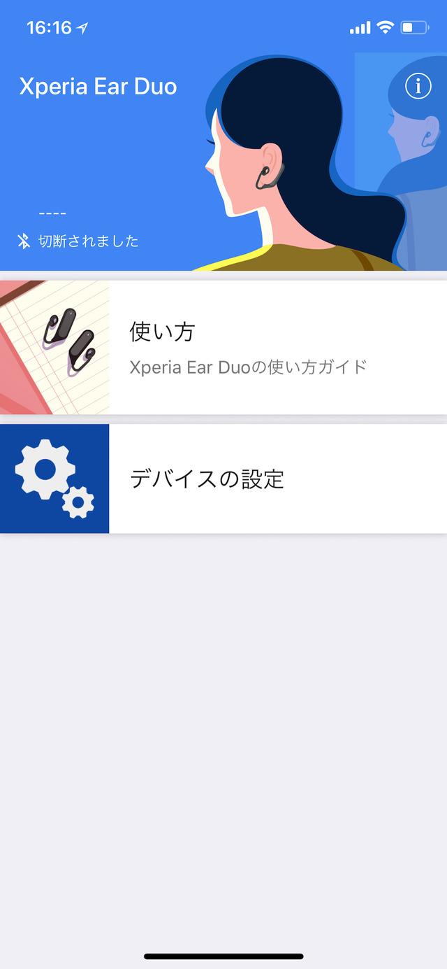 こちらはiOS版のアプリ。機能がとても少ない!?