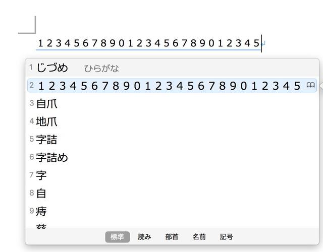 全角数字を登録した。字詰めのルーラー設定や、文字数をみたいようなときに便利