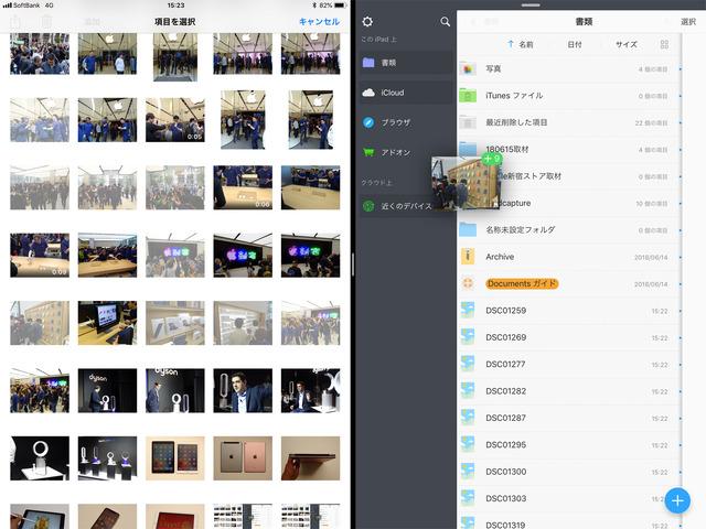 ファイル管理アプリのDocumentsはSplit Viewにも対応。写真アプリから送りたい画像データを複数選択してフォルダにドラッグ&ドロップする
